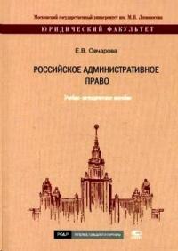 Российское административное право